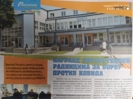Слика 2: Текст из новина о награђивању здравствених радника пред локалне јунске изборе