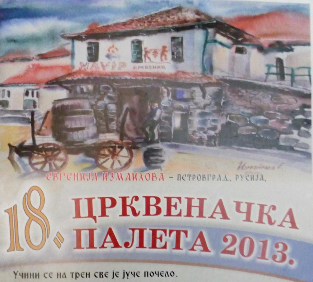 Са 18. сликарске колоније Црквеначка палета 2013.