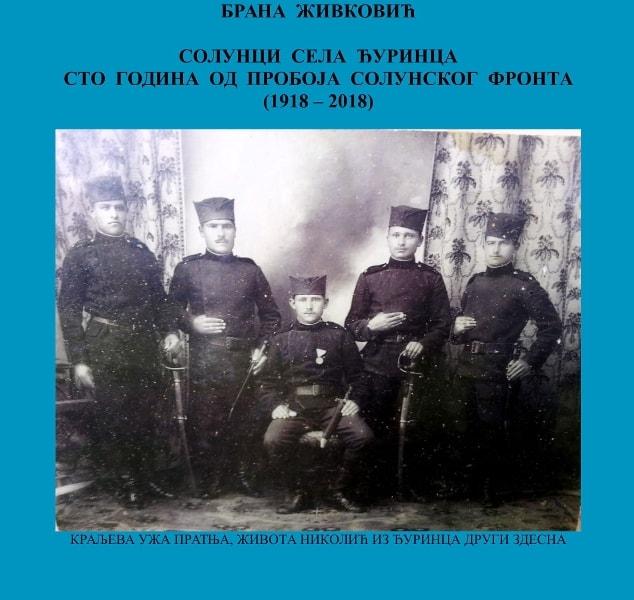 У  ЂУРИНЦУ  ОТКРИВЕН  И  ОСВЕШТАН  СПОМЕНИК  СОЛУНЦИМА