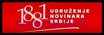 Проглас Удружења новинара Србије