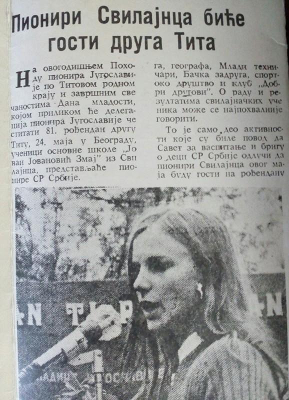"""Из историје ОШ """"Јован Јовановић – Змај"""" из Свилајнца"""