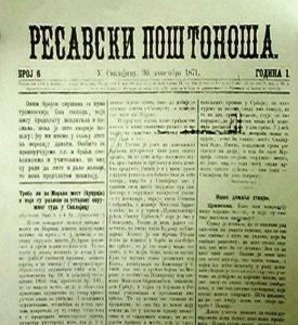 ФОТО РЕПРИНТ ИЗДАЊА ИЗ 1871. ГОДИНЕ